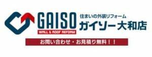 【監修者】GAISOガイソー大和店 株式会社マルセイテック