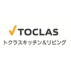【監修者】トクラス株式会社